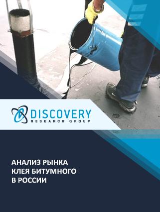 Маркетинговое исследование - Анализ рынка клея битумного в России
