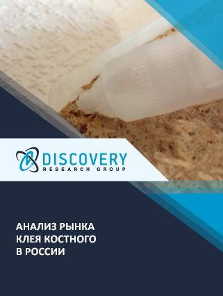 Маркетинговое исследование - Анализ рынка клея костного в России