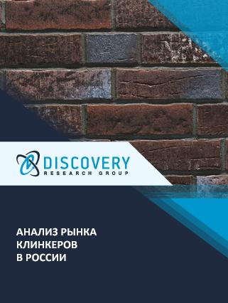 Маркетинговое исследование - Анализ рынка клинкеров в России