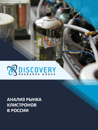 Анализ рынка клистронов в России