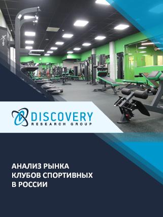 Анализ рынка клубов спортивных в России