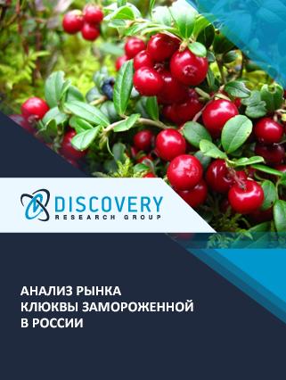 Анализ рынка клюквы замороженной в России