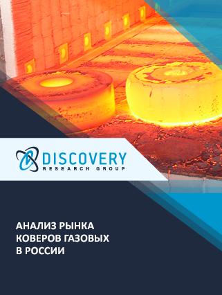 Анализ рынка коверов газовых в России