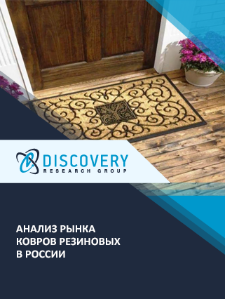 Маркетинговое исследование - Анализ рынка ковров резиновых в России