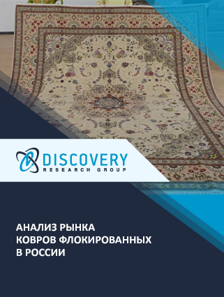 Маркетинговое исследование - Анализ рынка ковров флокированных в России