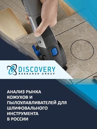 Маркетинговое исследование - Анализ рынка кожухов и пылоулавливателей для шлифовального инструмента в России