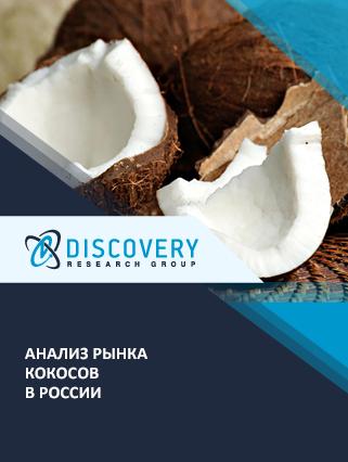 Анализ рынка кокосов в России