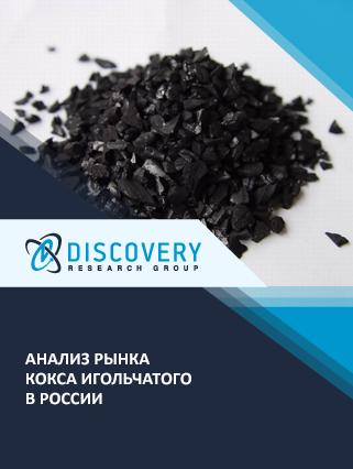 Маркетинговое исследование - Анализ рынка кокса игольчатого в России