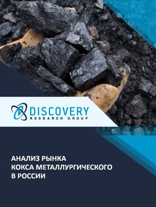 Маркетинговое исследование - Анализ рынка кокса металлургического в России