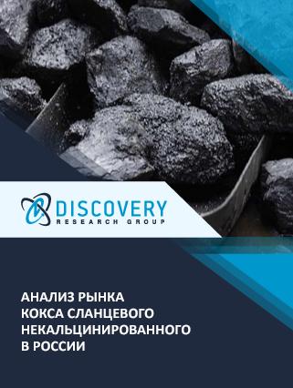 Маркетинговое исследование - Анализ рынка кокса сланцевого некальцинированного в России