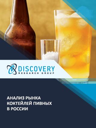 Маркетинговое исследование - Анализ рынка коктейлей пивных в России