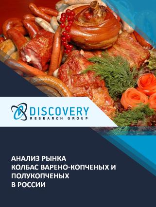Анализ рынка колбас варено-копченых и полукопченых в России
