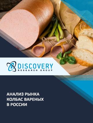 Маркетинговое исследование - Анализ рынка колбас вареных в России