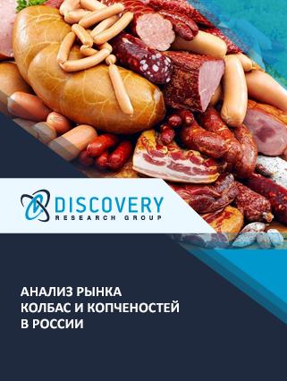Анализ рынка колбас и копченостей в России