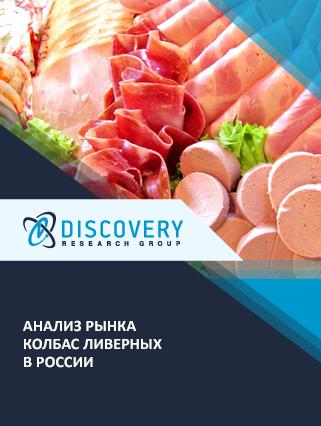 Маркетинговое исследование - Анализ рынка колбас ливерных в России