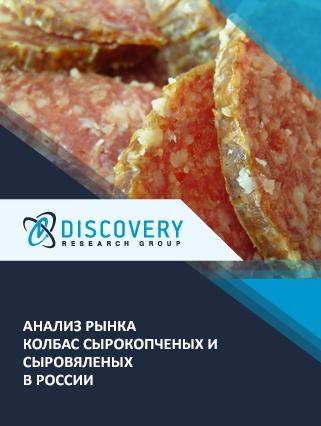Анализ рынка колбас сырокопченых и сыровяленых в России