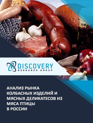 Маркетинговое исследование - Анализ рынка колбасных изделий и мясных деликатесов из мяса птицы в России