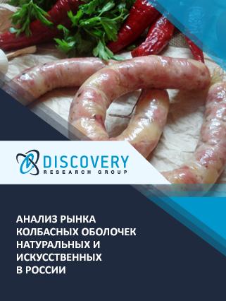 Анализ рынка колбасных оболочек натуральных и искусственных в России