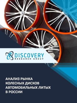 Анализ рынка колесных дисков автомобильных литых в России