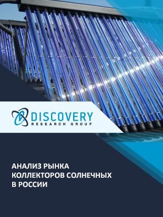 Маркетинговое исследование - Анализ рынка коллекторов солнечных в России