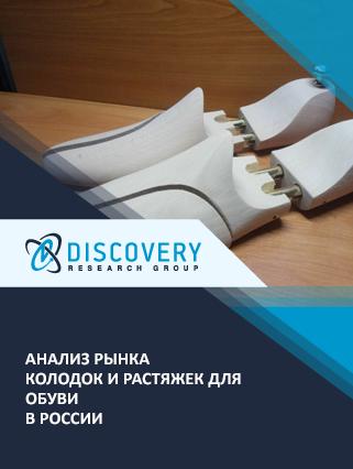 Анализ рынка колодок и растяжек для обуви в России