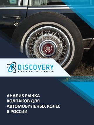Анализ рынка колпаков для автомобильных колес в России