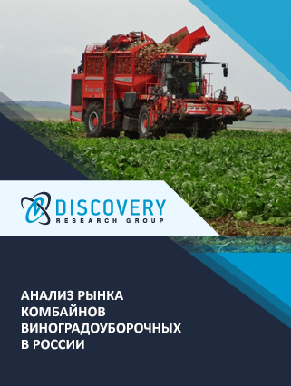 Анализ рынка комбайнов виноградоуборочных в России