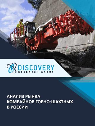 Анализ рынка комбайнов горно-шахтных в России