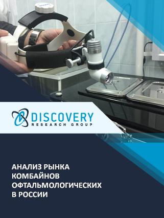 Анализ рынка комбайнов офтальмологических в России