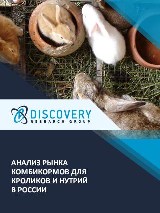 Маркетинговое исследование - Анализ рынка комбикормов для кроликов и нутрий в России