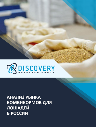 Маркетинговое исследование - Анализ рынка комбикормов для лошадей в России