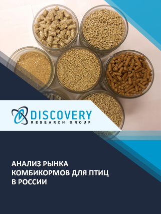 Маркетинговое исследование - Анализ рынка комбикормов для птиц в России
