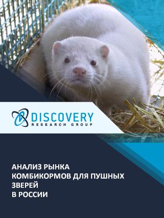 Маркетинговое исследование - Анализ рынка комбикормов для пушных зверей в России