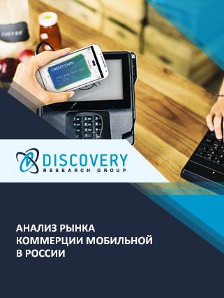 Маркетинговое исследование - Анализ рынка коммерции мобильной в России