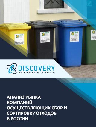 Маркетинговое исследование - Анализ рынка компаний, осуществляющих сбор и сортировку отходов в России