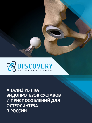 Маркетинговое исследование - Анализ рынка эндопротезов суставов и приспособлений для остеосинтеза в России (с базой импорта-экспорта)