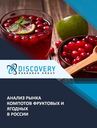 Анализ рынка компотов фруктовых и ягодных в России