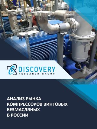 Маркетинговое исследование - Анализ рынка компрессоров винтовых безмасляных в России