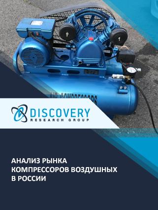 Маркетинговое исследование - Анализ рынка компрессоров воздушных в России