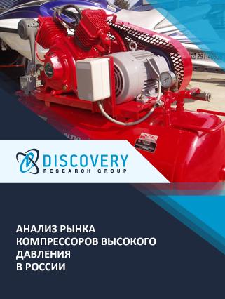 Маркетинговое исследование - Анализ рынка компрессоров высокого давления в России
