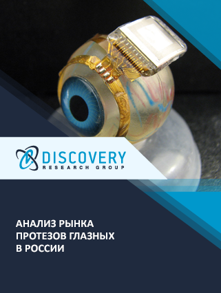 Маркетинговое исследование - Анализ рынка протезов глазных в России