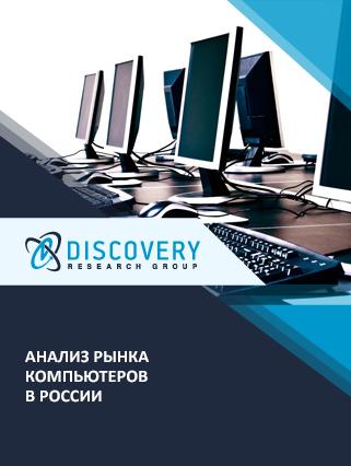 Маркетинговое исследование - Анализ рынка компьютеров в России
