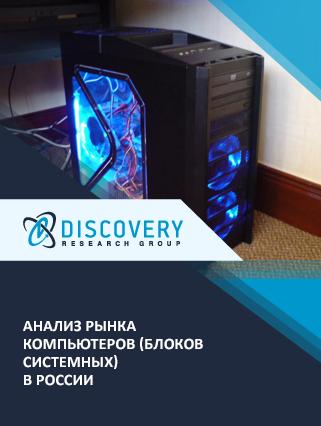 Маркетинговое исследование - Анализ рынка компьютеров (блоков системных) в России