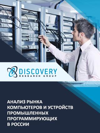 Маркетинговое исследование - Анализ рынка компьютеров и устройств промышленных программирующих в России
