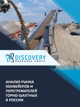 Маркетинговое исследование - Анализ рынка конвейеров и перегружателей горно-шахтных в России