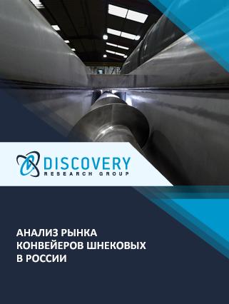 Анализ рынка конвейеров шнековых в России
