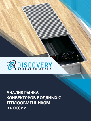 Анализ рынка конвекторов водяных с теплообменником в России