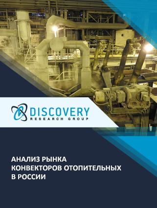 Анализ рынка конвекторов отопительных в России