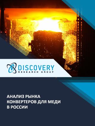 Маркетинговое исследование - Анализ рынка конвертеров для меди в России