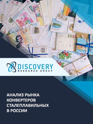 Маркетинговое исследование - Анализ рынка конвертеров сталеплавильных в России